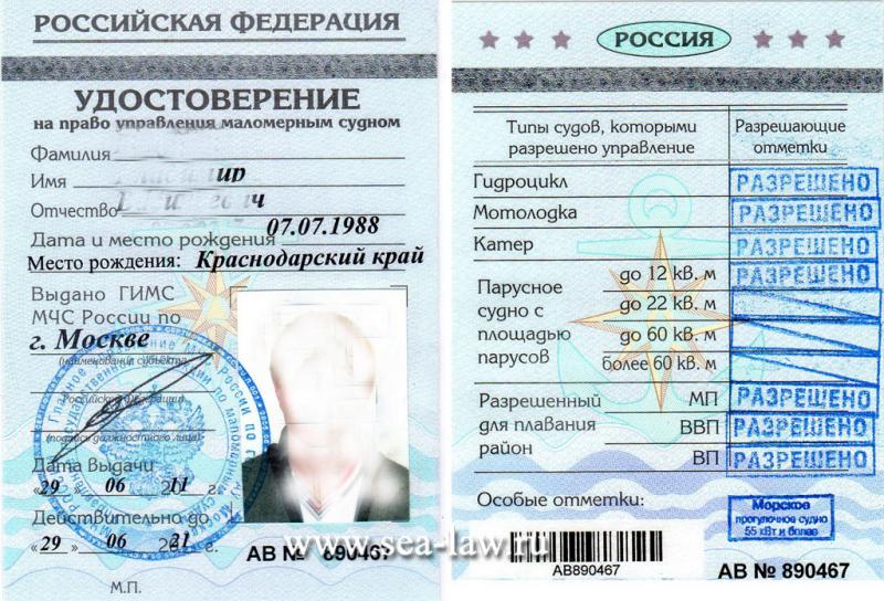 Образец-удостоверения-ГИМС_пр.№17-3