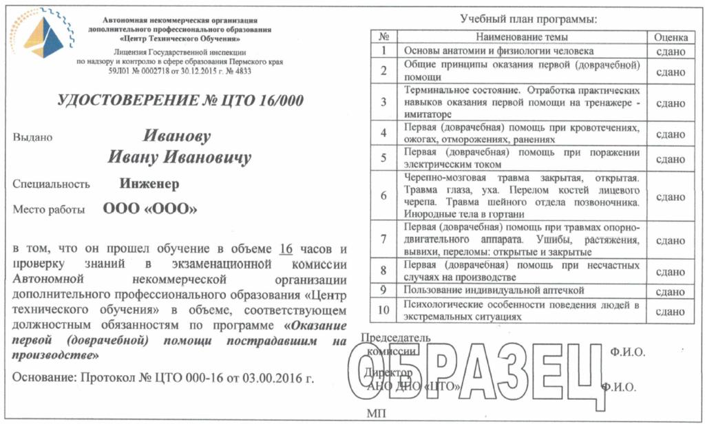 Образец-удостоверения-ОПДП_пр.№18