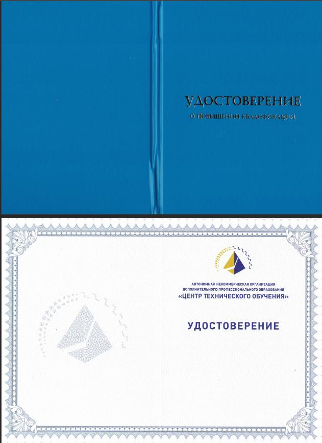 Образец-удостоверения-о-ПК_пр.№13