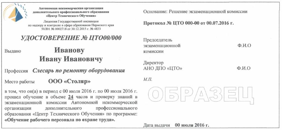 Образец-удостоверения-по-ОТрабочие_пр.№6