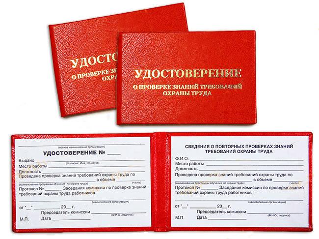 Образец-удостоверения-по-ОТ_пр.№5-3