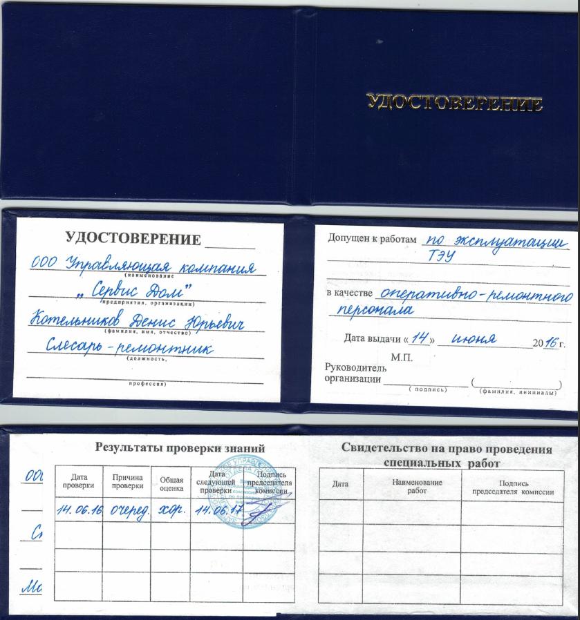 Образец-удостоверения-по-ТЭУ_пр.№10