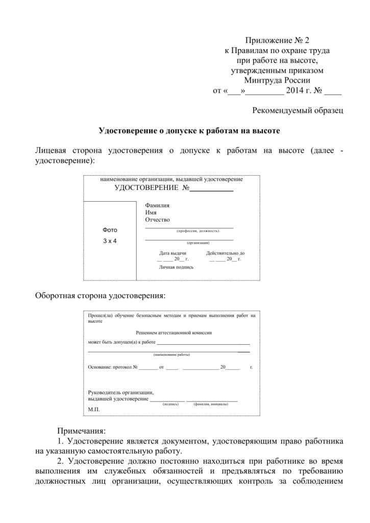 Образец-удостоверения-работы-на-высоте_пр.-19-1