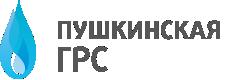 ООО Пушкинская ГРС