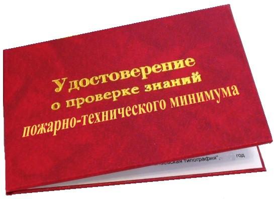 Образец-удостоверения-по-пожарно-техническому-минимуму-2